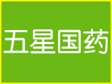 河南省国药医药集团有限公司 五星国药 河南国药