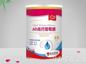 AD高钙葡萄糖
