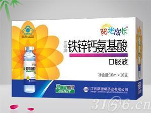 铁锌钙氨基酸口服液
