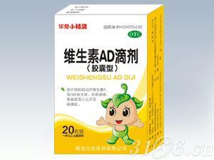 斯壮贝贝维生素AD滴剂(胶囊型)