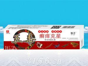 五毒-癣痒克星-草本抑菌乳膏