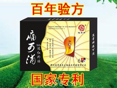 痛可消(6贴黑膏药)―贴剂,风湿,骨科,贴数多,颈肩腰腿痛