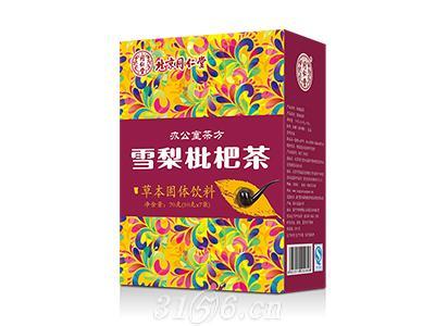 雪梨枇杷茶