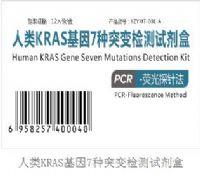 人类KRAS基因7种突变检测试剂盒(PCR-荧光探针法)