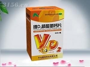 维D2磷酸氢钙片(90片大规格)