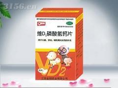 维D2磷酸氢钙片(补钙,儿童,孕妇首选钙片)