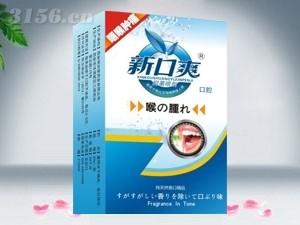 新口爽喷剂-咽喉肿痛