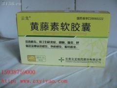 黄藤素软胶囊
